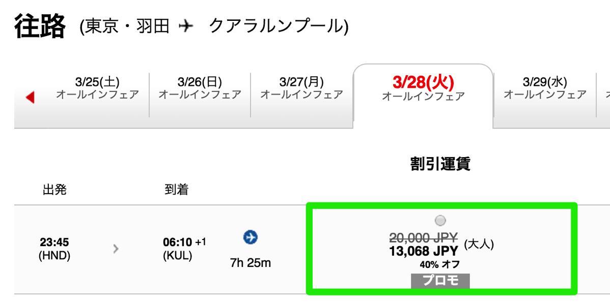 羽田→クアラルンプールが片道約13,000円