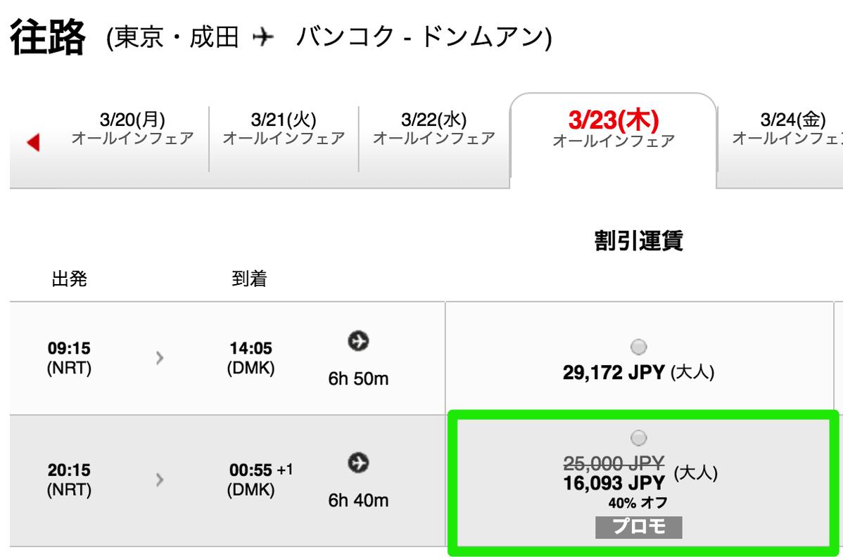 成田 → バンコク(ドンムアン)が片道16,000円