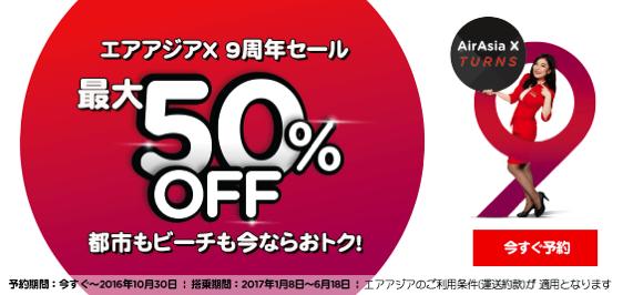 エアアジアX:日本発着路線を含む全便対象、最大で50%割引セール開催!