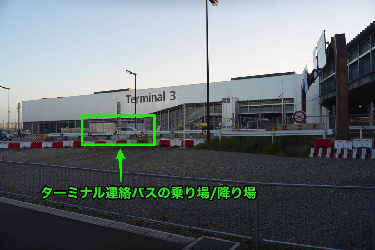 ターミナル連絡バスの乗降バス停は高速バスよりも若干ターミナルに近い
