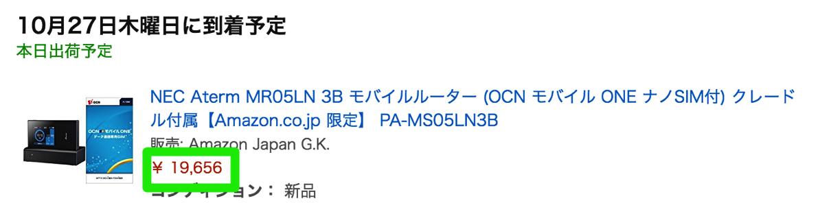 モバイルWi-Fiルータ「MR05LN」クレードルセットがAmazonで過去最安値19,656円に値下がり→その後すぐに値上がり