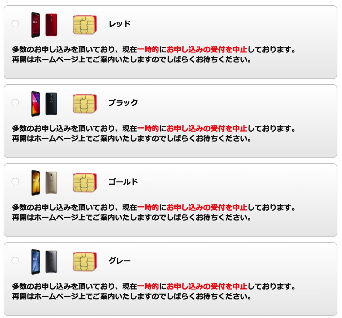 楽天モバイル:一括9,800円対象機種は軒並み在庫なしに