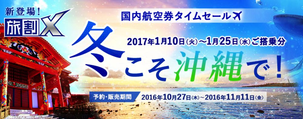 ANA、タイムセール運賃「旅割X」を発売、東京から那覇が8,900円、石垣島・宮古島 9,600円など、地方空港発も対象