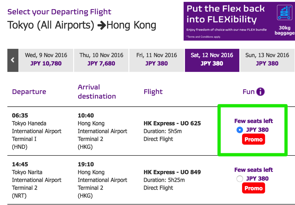 香港エクスプレス:東京(羽田) → 香港が片道380円