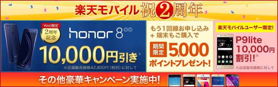 楽天モバイル2周年記念、新規契約でhonor8が1万円引き・P9 liteが機種変更で19,980円、追加契約で事務手数料・最大3カ月分の月額料金無料も