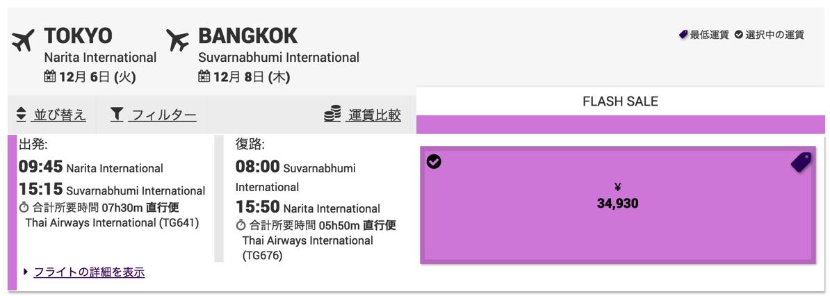 タイ国際航空:検索結果に表示される運賃は空港使用料コミ