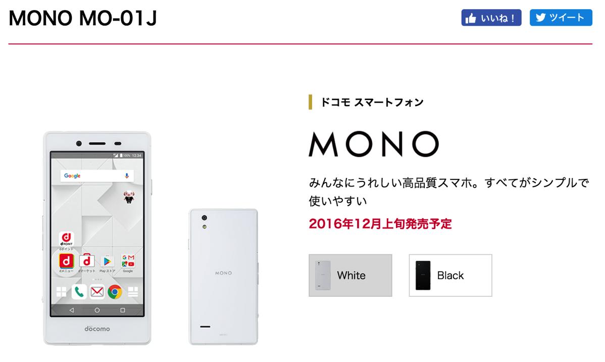 ドコモの「一括648円スマホ」MONOが12月9日(金)発売、オンラインショップで購入手続開始