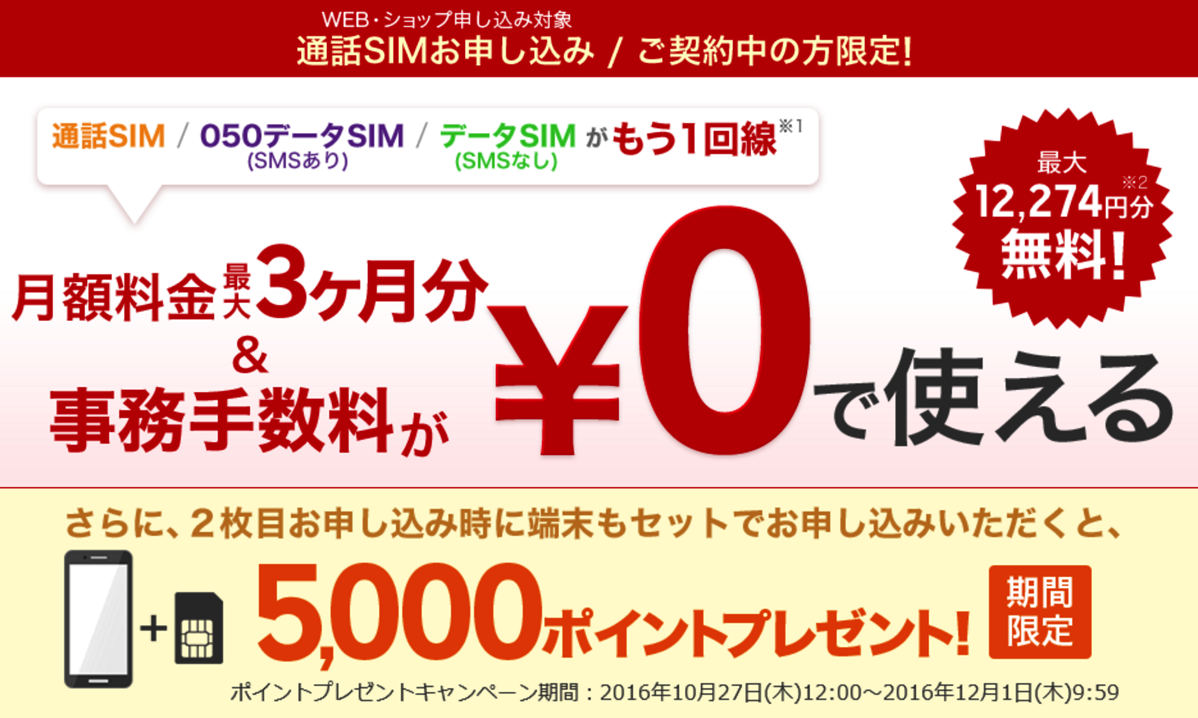 楽天モバイル:追加SIM契約の事務手数料が無料・月額料金3カ月分が無料、端末同時購入で5,000ポイントプレゼント