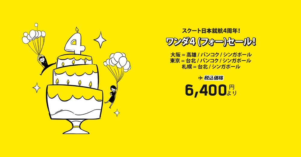 スクート、日本就航4周年記念セール!空港使用料コミで成田-台北 6,400円、大阪-バンコク 8,400円、札幌-台北 7,400円など