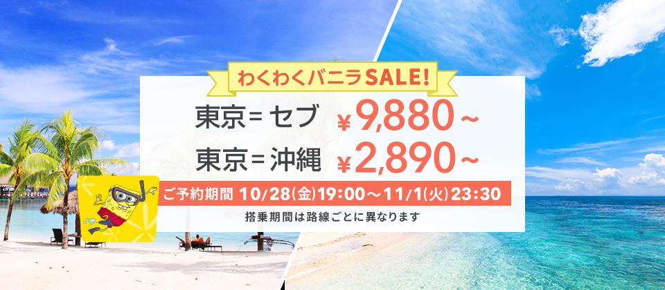 バニラエア:成田-セブが片道9,880円、成田-那覇が2,890円のセール開催!