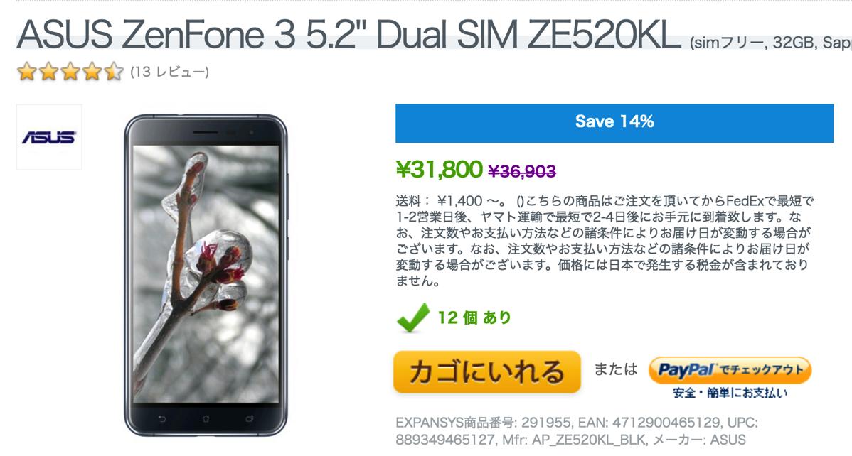 EXPANSYS、ZenFone 3 5.2インチモデル ブラックを入荷、本体価格は31,800円に値上がり