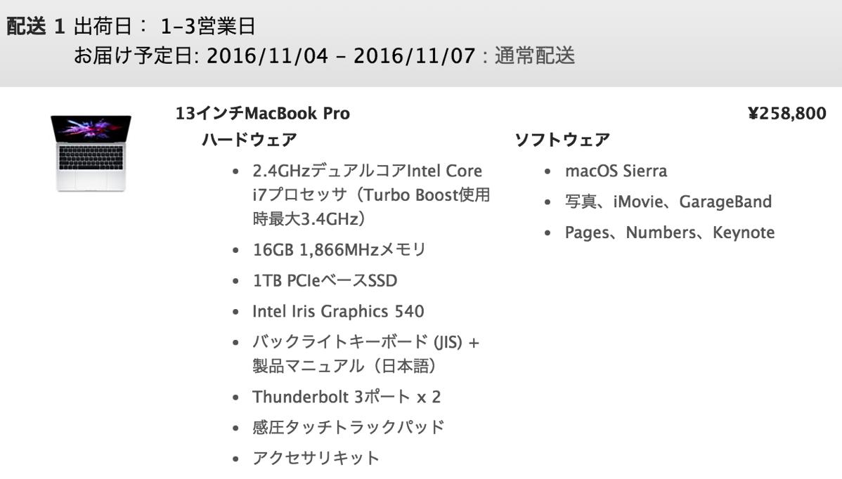 MacBook Pro 13インチモデル(Touch Barなし)を購入してみた