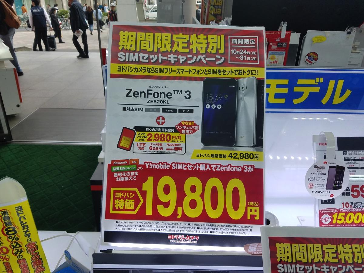 ヨドバシ、ワイモバイル新規契約でZenFone 3 本体代一括19,800円(税込)は10月31日(月)まで、オンラインではSIM契約で1万円還元