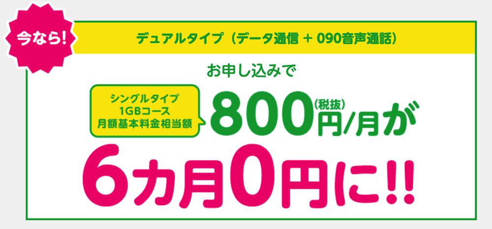 mineo:月額料金800円/月割引は音声契約→データ契約に変更しても適用ok、違約金や解除料などは発生ナシ