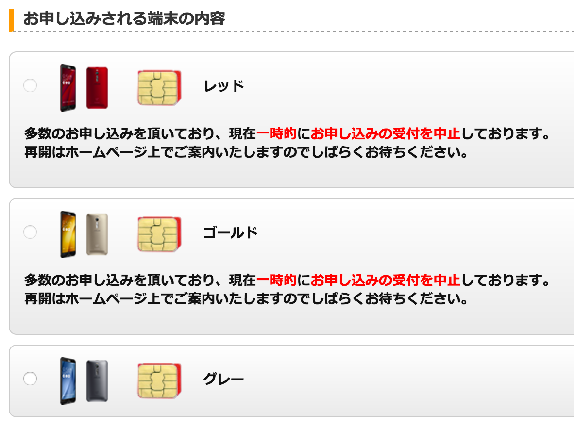 ZenFone 2 RAM 4GB・ストレージ 64GBモデルの在庫