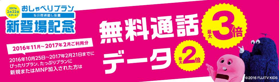おしゃべりプラン:新登場記念キャンペーン
