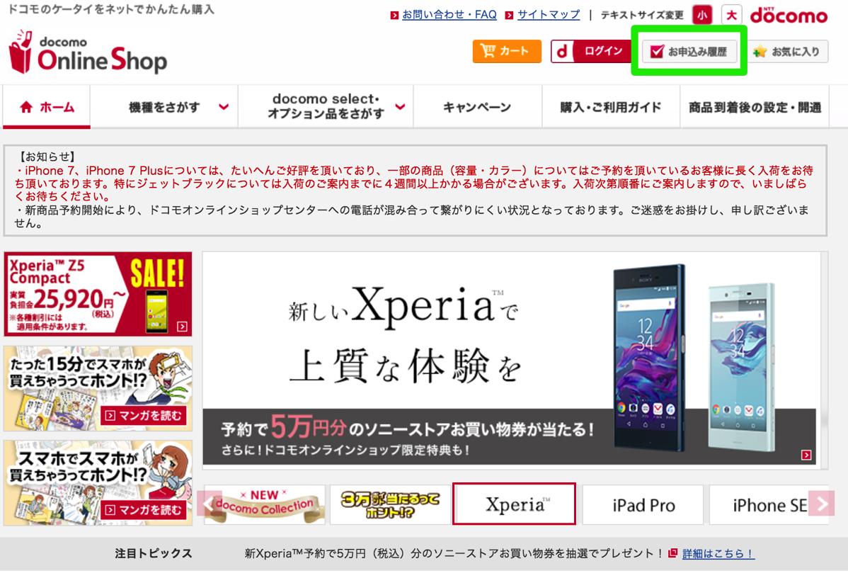 ドコモオンラインショップ:Xperia XZ・Xperia X Compactの購入手続が開始、11月2日(水)より発売開始