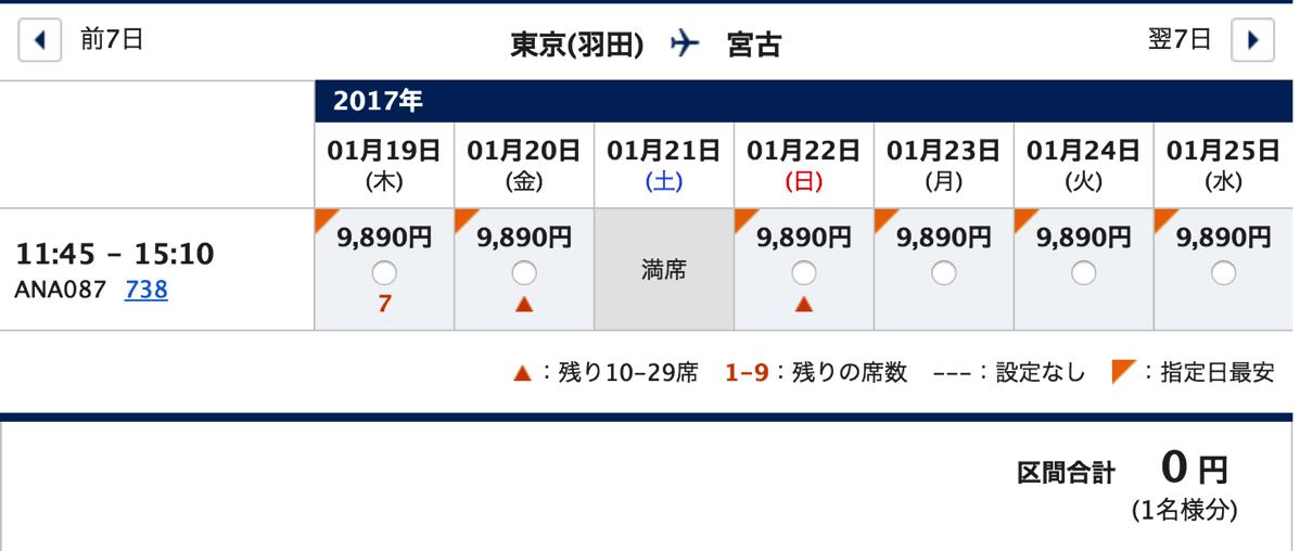 羽田→宮古島が片道9,890円より