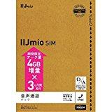 IIJmio、データ通信量を4GB×3カ月間増量、Amazon限定キャンペーンを11月末まで開催