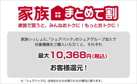 ドコモ「家族まとめて割」割引が12月より半減、全機種で一律5,184円の割引に