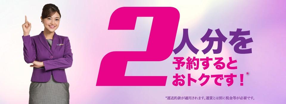 香港エクスプレス:二名同時予約で一名分の航空券代が無料!搭乗期間は11月中旬から来年3月下旬