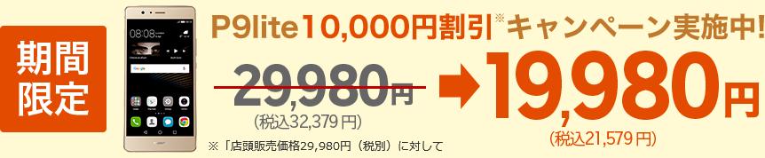 楽天モバイル:P9 liteが買い増しで19,980円