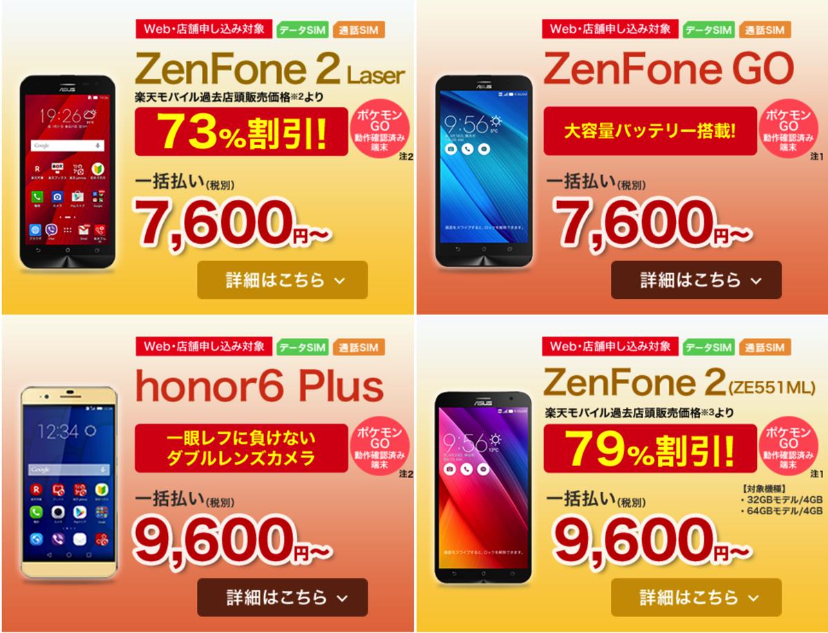 楽天モバイル:ZenFone 2 Laser・ZenFone GOが本体代一括7,600円、honor6 Plus・ZenFone 2が一括9,600円のセール