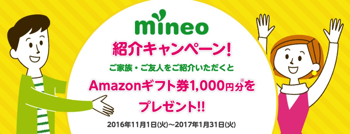 mineo「紹介キャンペーン」を来年1月末まで延長、紹介元・紹介先の両方にAmazonギフト券1,000円分プレゼント