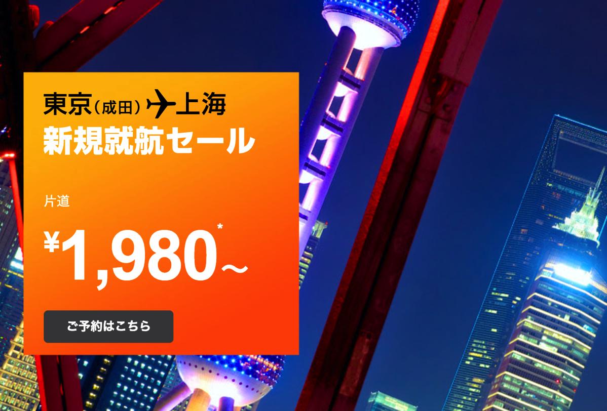ジェットスター:成田-上海(浦東)を2017年1月23日開設、就航記念セールは片道1,980円より・11月2日(水)15時発売