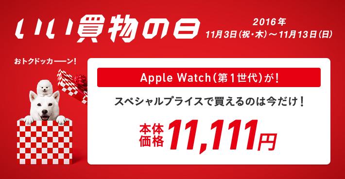 ソフトバンク、昨年の「Apple Watch 11,111円」販売で景品表示法違反、消費者庁が措置命令