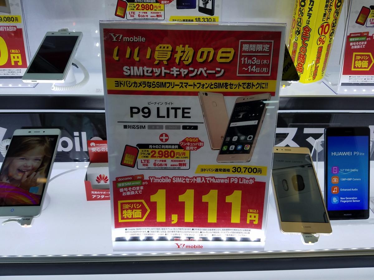 Huawei P9 liteは一括1,111円に
