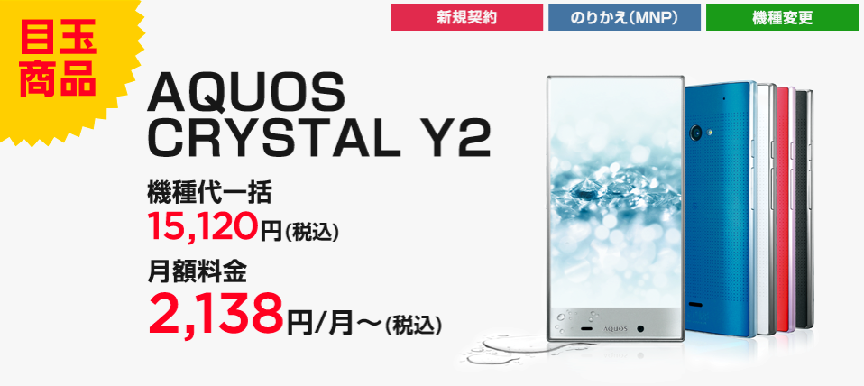 ワイモバイル:アウトレットAQUOS CRYSTAL Y2が機種変更でも本体代一括15,120円、新規・MNPなら月額料金は1,980円より