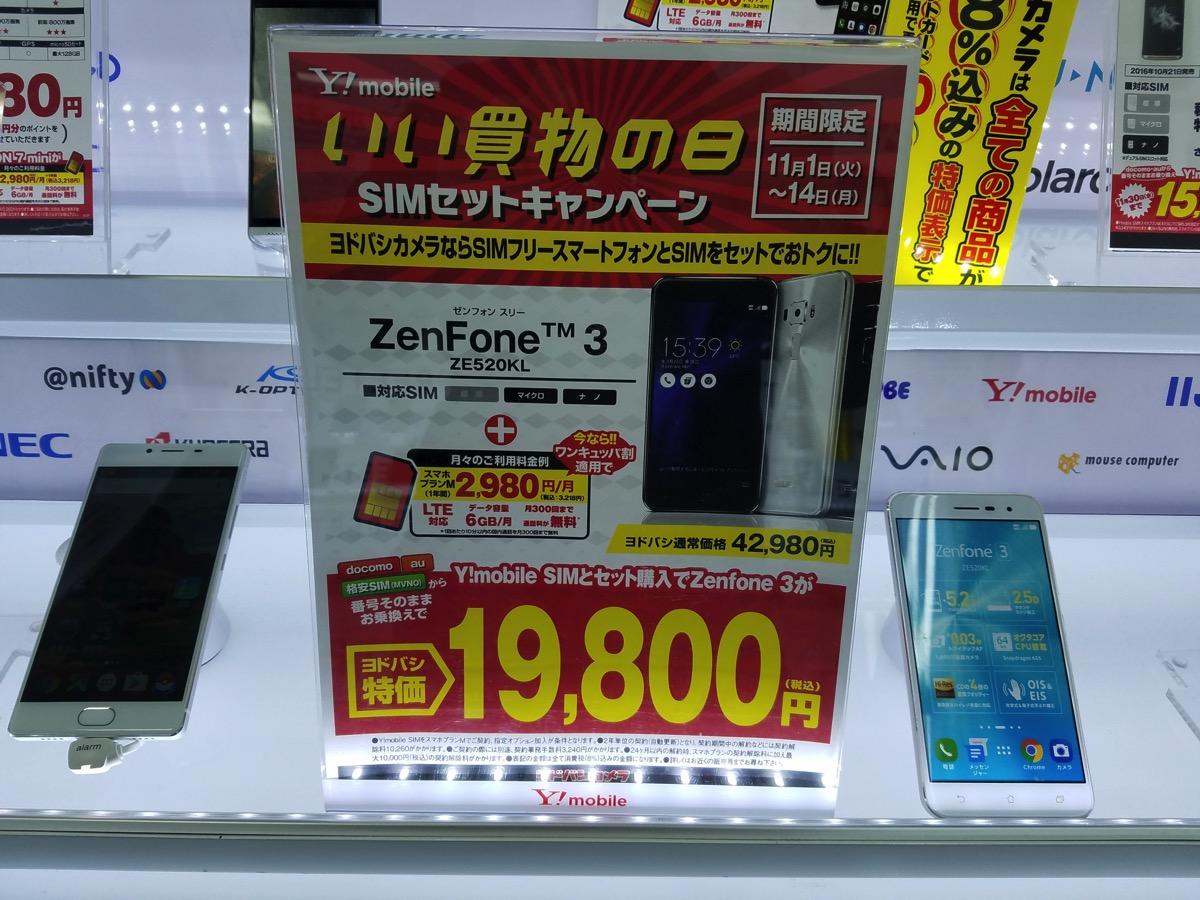 ヨドバシカメラも「いい買物の日」ワイモバイル契約でZenFone 3一括19,800円のセール、 P9 lite一括1,111円 Y!ショッピング5千円クーポンプレゼントも