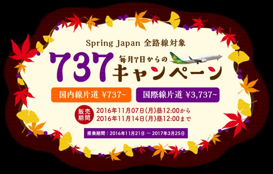 春秋航空日本:日本国内線が全線737円、国際線が3,737円のセール!11月21日から来年3月下旬対象