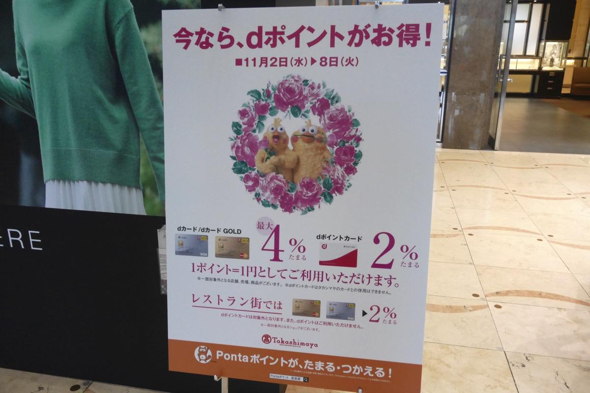高島屋:dポイントアップキャンペーンを開催