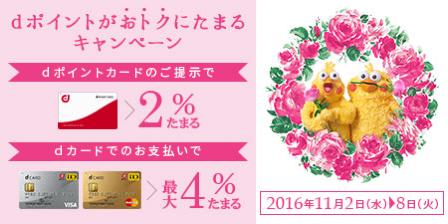 高島屋:dポイントカード提示で2%ポイント還元、dカード支払で合計4%ポイント還元キャンペーン!11月8日(火)まで