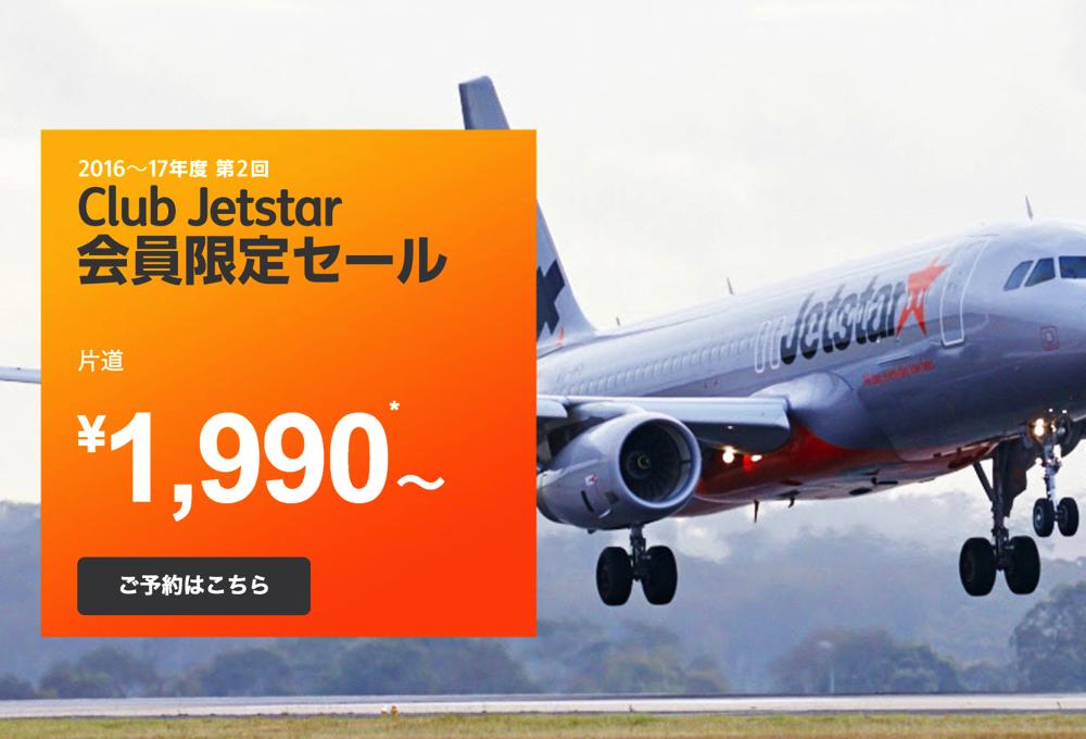 ジェットスター:Club Jetstar会員限定、国内線が全線1,990円・アジア国際線が全線2,990円のセール開催!