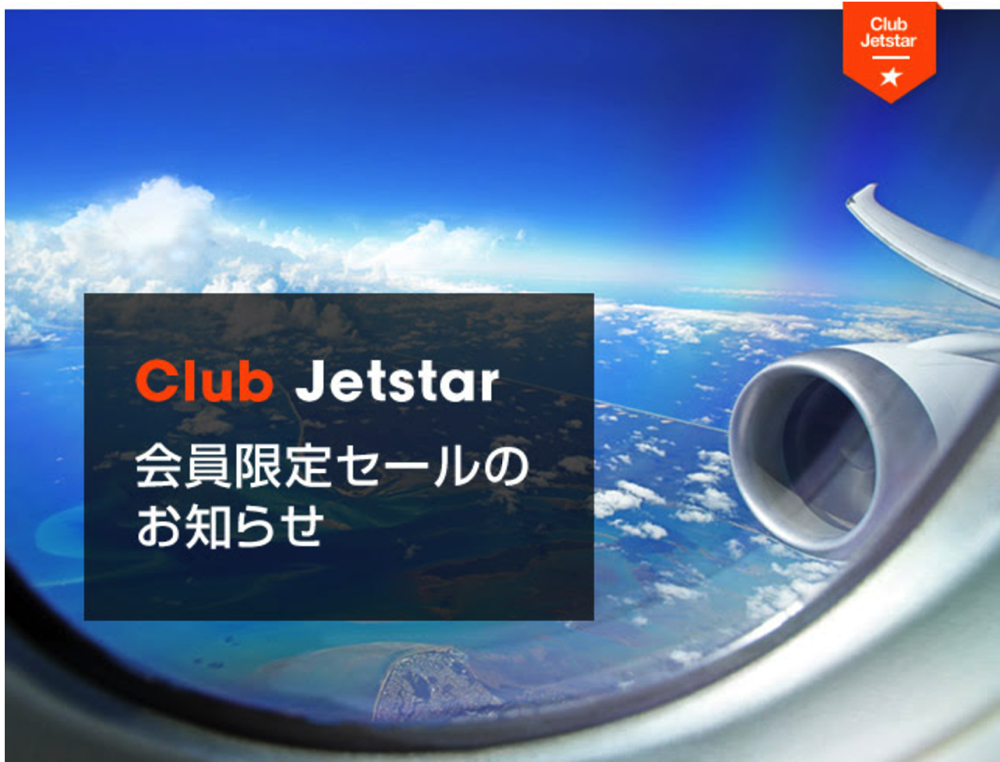 Club Jetstar会員限定セールのお知らせ