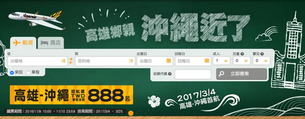 タイガーエア台湾:沖縄-高雄を2017年3月4日開設、就航記念セールは片道3,900円
