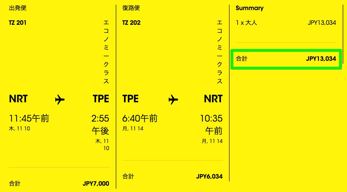 成田-台北の往復が13,000円(別途、支払手数料必要)
