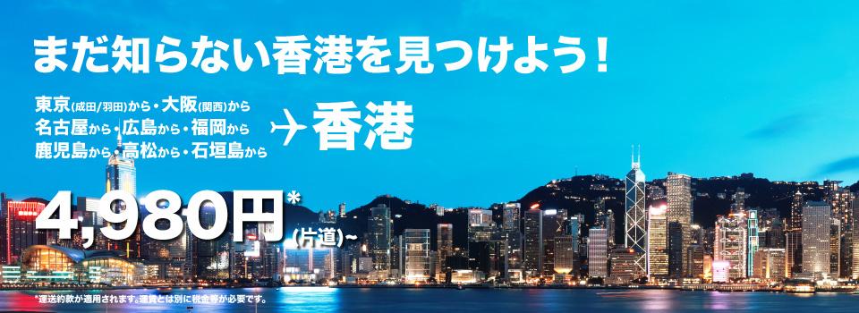 香港エクスプレス:日本各地から香港が対象、片道4,980円からのセール開催