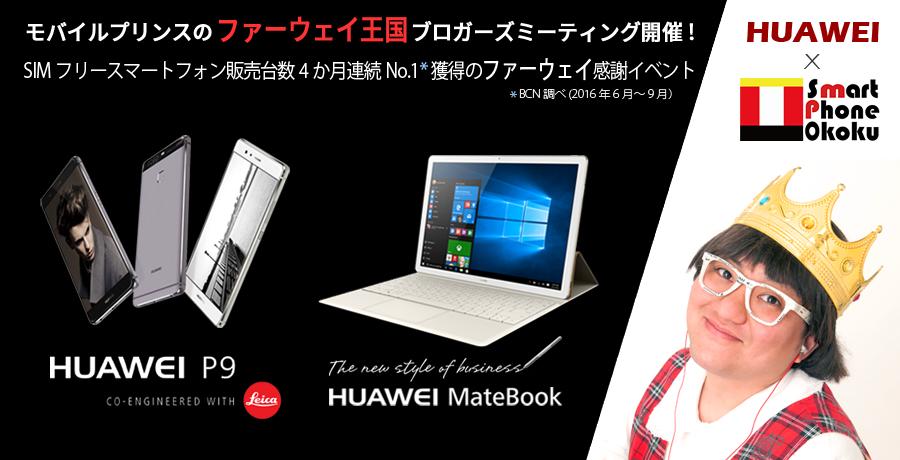モバイルプリンス×Huaweiのイベント、12月の大阪・福岡と懇親会はまだ募集受付中