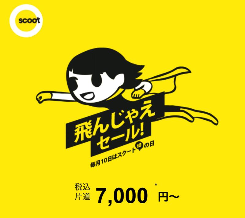 スクート、東京・大阪・札幌から台湾が片道7,000円台、インドが30,000円台のセール開催!