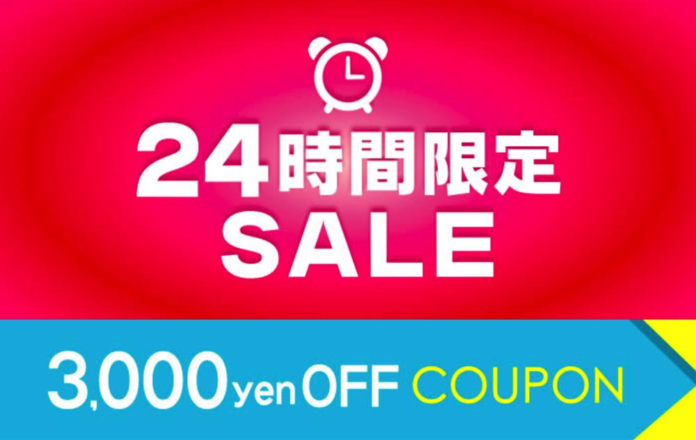 Surprice、海外航空券・海外ツアーに使える3,000円引きクーポン、11月11日(金)限定配布