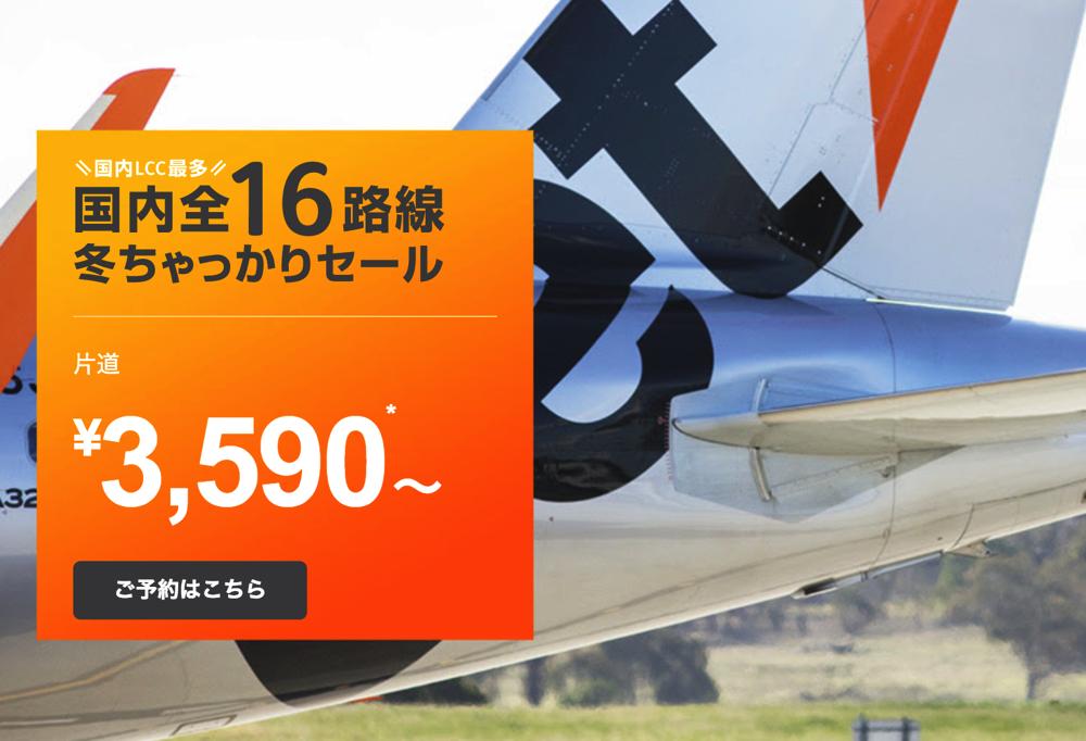 ジェットスター・ジャパン、国内線全16路線が対象のセール開催!片道3,590円より、搭乗期間は11月下旬から来年3月