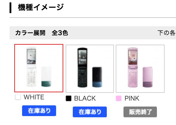 ドコモオンラインショップ、iモードケータイ2機種の一部カラー再入荷・数量限定で販売か