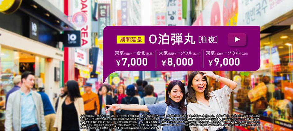 Peach:「日帰り海外」が航空運賃1万円以下に!大阪-ソウルが往復8,000円、羽田-ソウル9,000円、羽田-台北7,000円の弾丸スペシャルを販売