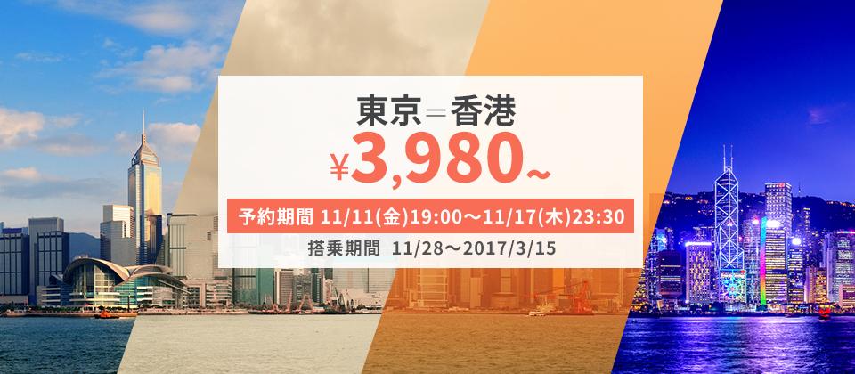 バニラエア:成田-香港が片道3,980円!11月末から来年3月が対象のセール開催