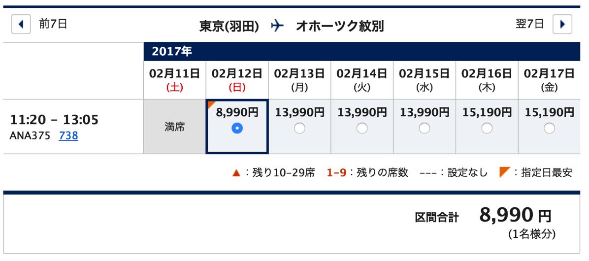 東京(羽田) → オホーツク紋別が片道8,990円