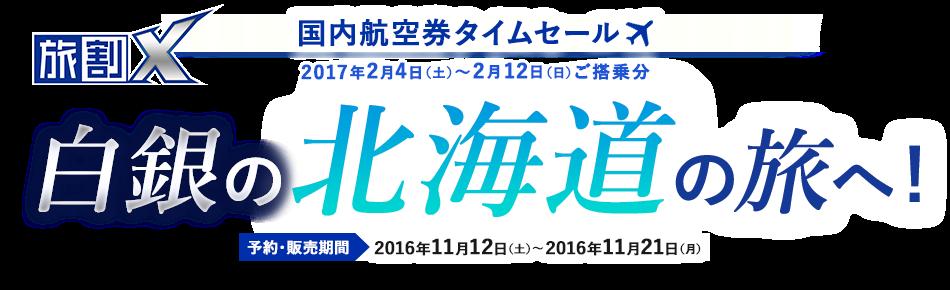 ANA、東京・大阪・名古屋から北海道が片道8,000円前後の「旅割X」を販売 – 2017年2月上旬が対象